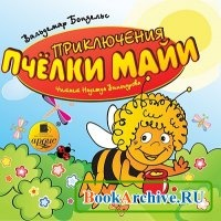 Книга Приключения пчелки Майи (аудиокнига) читает Надежда Винокурова.