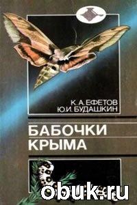 Книга Ефетов К. А., Будашкин Ю. И. - Бабочки Крыма. Справочник