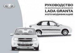 Книга Руководство по эксплуатации автомобиля Lada Granta и его модификаций