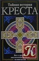 Книга Тайная история креста