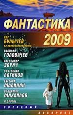 Книга Фантастика 2009
