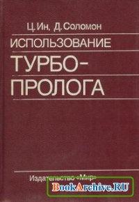 Книга Использование Турбо-Пролога.