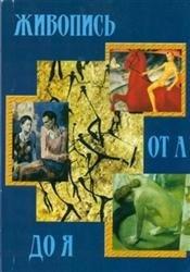 Книга Живопись от А до Я