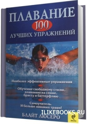 Книга Люсеро Блайт - Плавание. 100 лучших упражнений