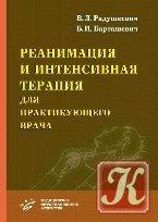 Книга Реанимация и интенсивная терапия для практикующего врача