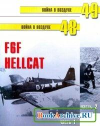 Война в воздухе №48-49. F6F Hellcat. ч.1-2.