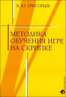 Книга Методика обучения игре на скрипке