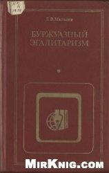 Книга Буржуазный эгалитаризм: (Эволюция представлений о социальном равенстве в мире капитала)