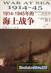 Книга War at Sea 1914-45.