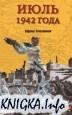 Книга Июль 1942 года. Падение Севастополя