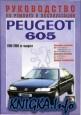 Книга Руководство по ремонту и эксплуатации Peugeot 605 1989-2000 гг выпуска