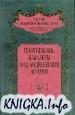 Книга Георгиевские кавалеры под Андреевским флагом. Русские адмиралы - кавалеры...