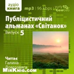 "Аудиокнига Публiцистичний альманах ""Свiтанок"". Випуск 5 (аудиокнига)"