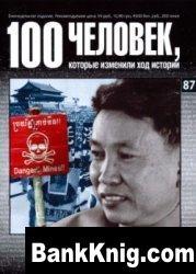 100 человек, которые изменили ход истории. Выпуск 87. Пол Пот