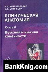 Клиническая анатомия. Книга II. Верхняя и нижняя конечности