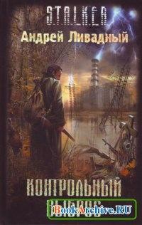 Книга S.T.A.L.K.E.R. Контрольный выброс (аудиокнига).
