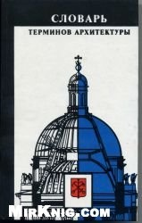 Книга Словарь терминов архитектуры