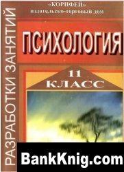 Книга Психология. Разработки занятий. 11 класс.