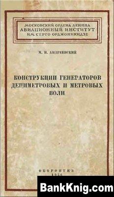 Книга Конструкции генераторов дециметровых и метровых волн
