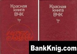 Аудиокнига Красная книга ВЧК. В 2-х томах