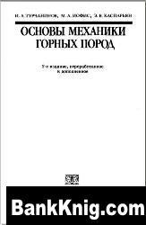 Книга Основы механики горных пород