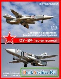 Советский и российский фронтовой бомбардировщик - Су-24 ( Su-24 Sukhoi) (1 часть).