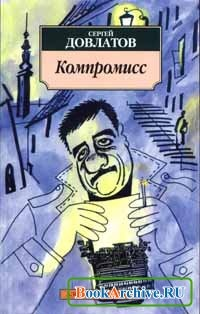 Книга Компромисс.