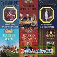 Книга Сборник книг Константина Рыжова.
