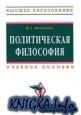 Книга Политическая философия
