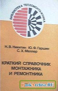 Книга Краткий справочник монтажника и ремонтника.