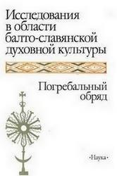 Книга Исследования в области балто-славянской духовной культуры. Погребальный обряд