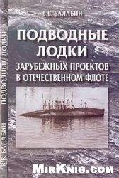 Книга Подводные лодки зарубежных проектов в отечественном флоте