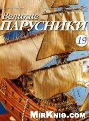 Журнал Великие парусники №19 2010