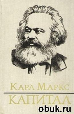 Книга Карл Маркс - Капитал (аудиокнига)