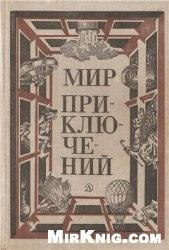 Книга Мир приключений 1981