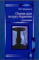 Книга Сборник задач по курсу гидравлики с решениями, Метревели В.Н., 2007