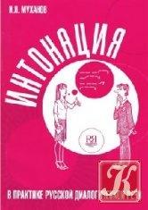 Книга Книга Интонация в практике русской диалогической речи (+MP3)