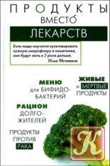 Книга Книга Продукты вместо лекарств