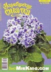 Узамбарская фиалка №4 2006