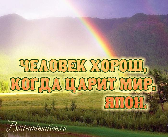 Цитаты великих людей - Величие и ничтожество человека - Человек хорош...