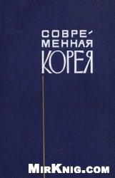 Книга Современная Корея