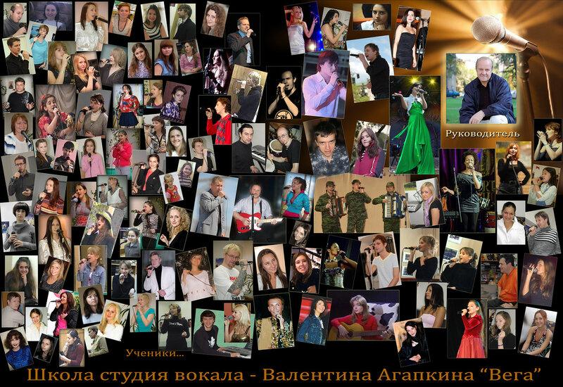 Школа вокала Валентина Агапкина