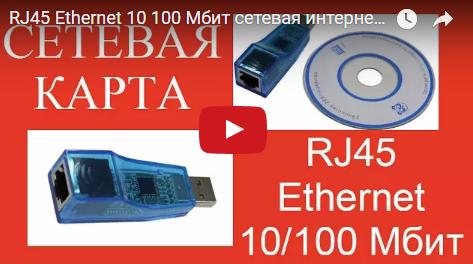 RJ45 Ethernet 10 100 Мбит сетевая интернет карта сайт Алиэкспресс Aliexpress