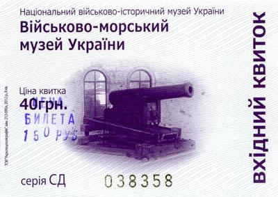 билет_Мих.бат_400.jpg