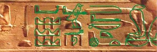 Иероглифы Рамзеса II