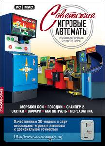 Советские игровые автоматы (2009) PC.