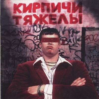 КИРПИЧИ - Дискография (1996-2008)