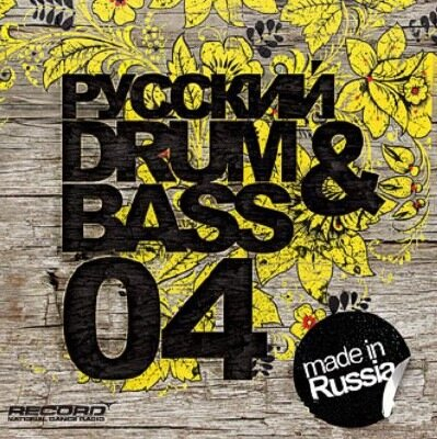 Русский Drum & Bass 04 (Compiled & Mixed by DJ ART ...