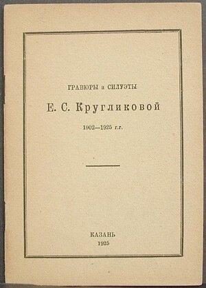 Кругликова.. (Гравюра и Силуэты 1902-1925).   Казань, 1925.