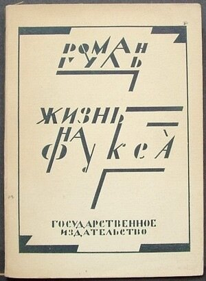 Роман Гуль. Воспоминания о жизни русских эмигрантов в Германии, 1927 г.
